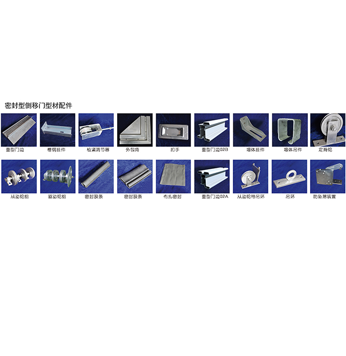 密封型提升门型材配件