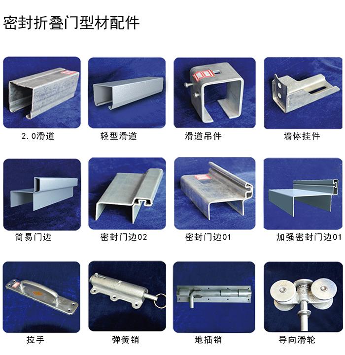 密封折叠门型材配件