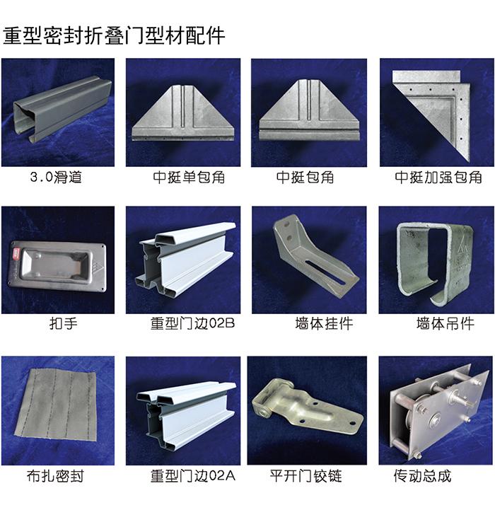 重型折叠门型材配件