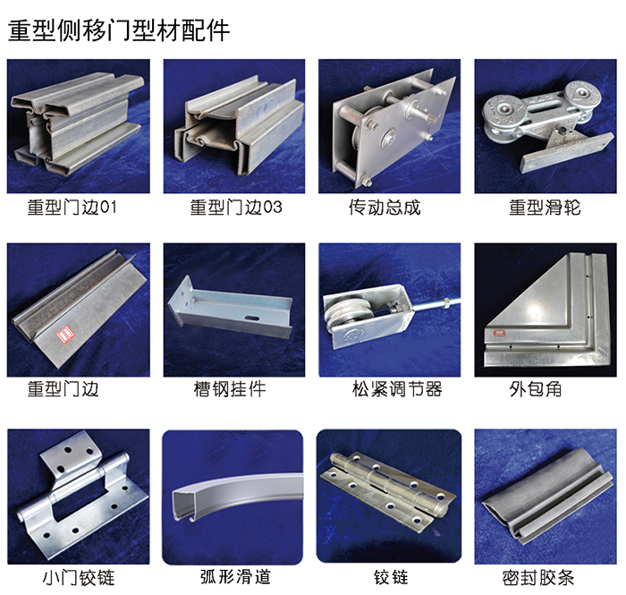 重型侧移门型材配件